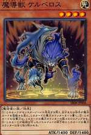 魔導獣 ケルベロス N [SR08-JP008]