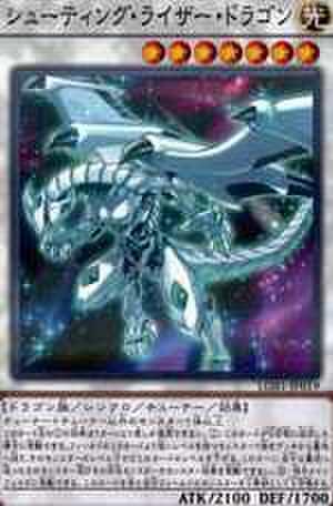 シューティング・ライザー・ドラゴン NP [LGB1-JP019]【特価品D】