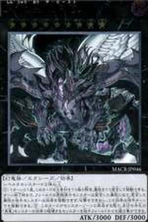 真竜皇V.F.D. SCR [RC03-JP026]