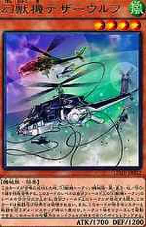 幻獣機テザーウルフ N [SD33-JP012]