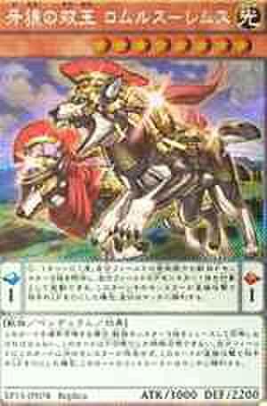 牙狼の双王 ロムルスーレムス SCR [EP15]