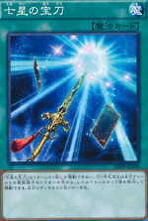 七星の宝刀 N [SD29]