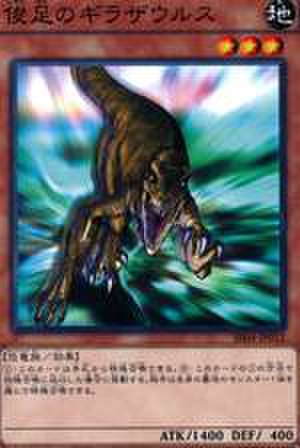 俊足のギラザウルス N [SR04-JP012]