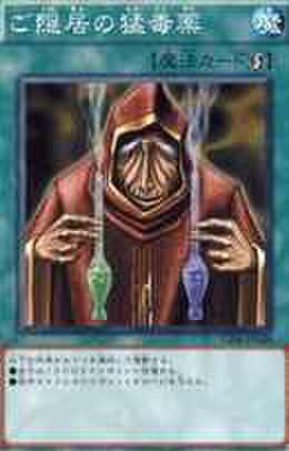 ご隠居の猛毒薬 N [VS15-JPS]