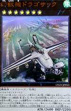 幻獣機ドラゴサック UR [LTGY-JP053]