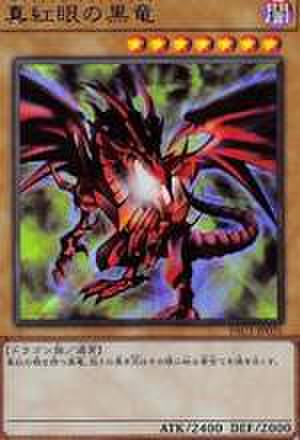 真紅眼の黒竜 SCR [PAC1-JP031]