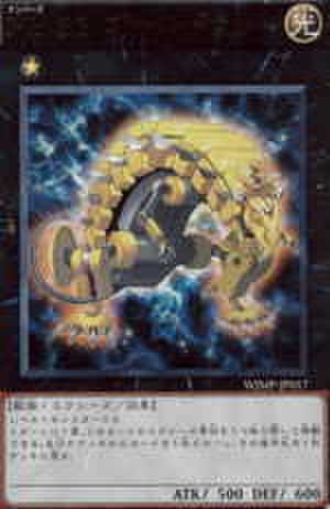 No.56 ゴールドラット UR [WJMP-JP017]