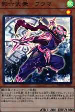 影六武衆-フウマ SR [DBSW-JP001]