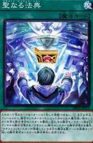 聖なる法典 N [DBGI-JP011]