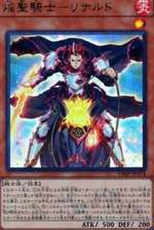 焔聖騎士-リナルド SCR [21PP-JP029]