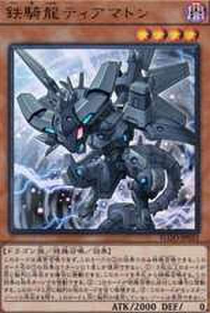 鉄騎龍ティアマトン UR [FLOD-JP032]