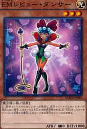 EMレビュー・ダンサー N [MACR-JP003]