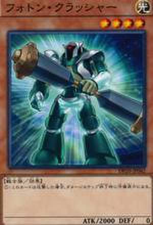 フォトン・クラッシャー N [ORCS-JP009]