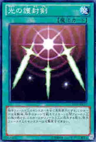 光の護封剣 N [DS13-L]