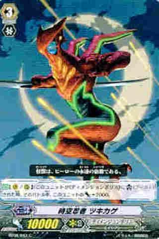 時空忍者 ツキカゲ C [BT08]