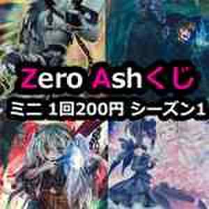 遊戯王「ZeroAshくじ」ミニ 1回200円(1人20パック限定)