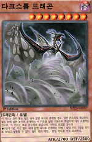 ダークストーム・ドラゴン 韓国 N [SD25-KR]