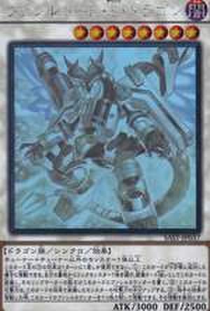 ヴァレルロード・S・ドラゴン HR [SAST-JP037]