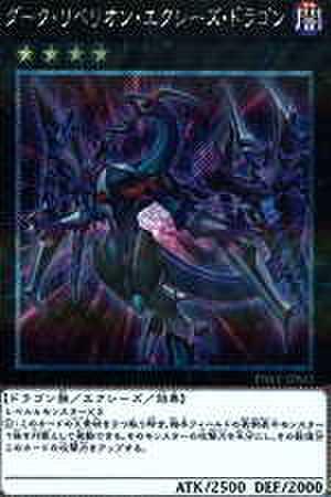 ダーク・リベリオン・エクシーズ・ドラゴン EX-SCR [DBLE-JPS02]