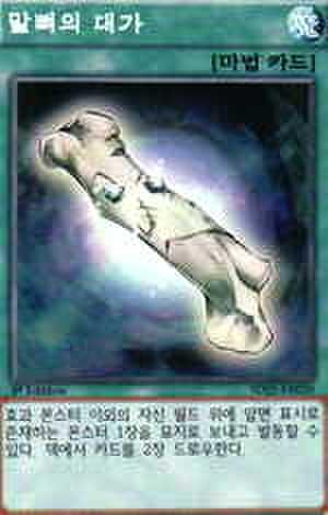 馬の骨の対価 韓国 N [SD25-KR]