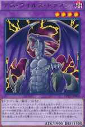 デス・ウイルス・ドラゴン R [CPD1]