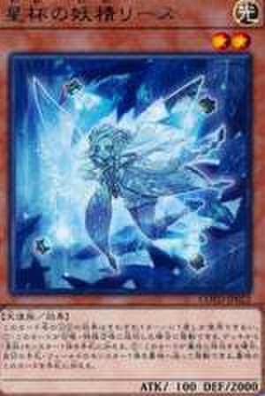 星杯の妖精リース R [COTD-JP022]