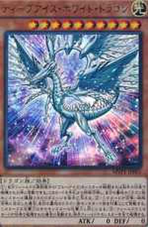 ディープアイズ・ホワイト・ドラゴン KC-UR [MVP1-JP005]