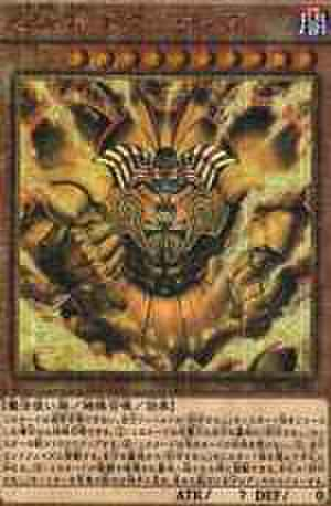 召喚神エクゾディア GR [MB01]
