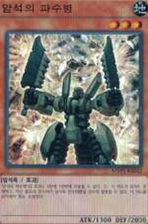 岩石の番兵 韓国 UR [MVP1-KR007]