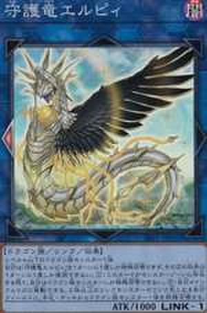 守護竜エルピィ SCR [SAST-JP051]