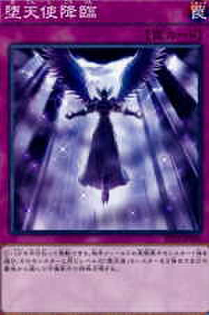 堕天使降臨 N [PP19-JP020]