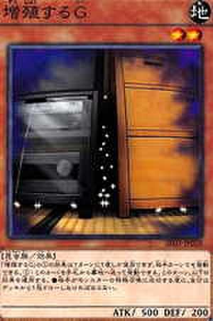 増殖するG N  [SD25-JP018]