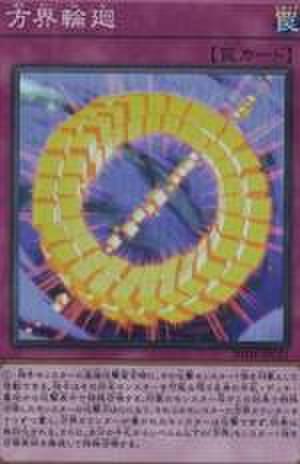 方界輪廻 SR [20TH-JPC51]