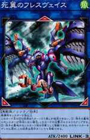 死翼のフレスヴェイス N [WPP1-JP066]