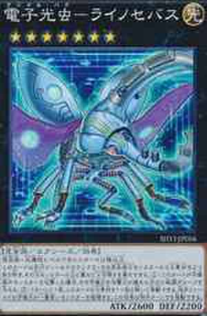 電子光虫-ライノセバス SCR [SHVI]