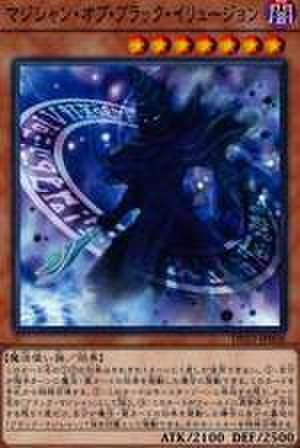 マジシャン・オブ・ブラック・イリュージョン N [DP23-JP006]