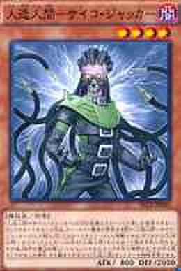 人造人間-サイコ・ジャッカー N [SECE]