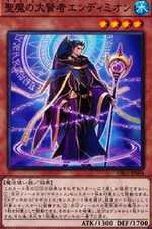 聖魔の大賢者エンディミオン N [DBGI-JP004]