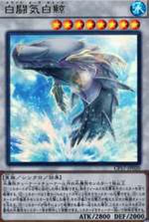 白闘気白鯨 CR [CP17-JP020]