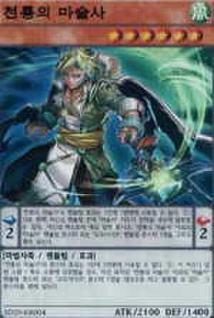 賤竜の魔術師 韓国 SR [SD29-KR004]