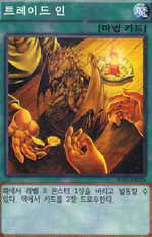 トレード・イン 韓国 N [SD25-KR]