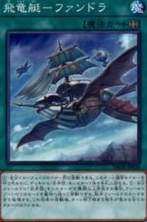 飛竜艇-ファンドラ N [DBDS-JP024]