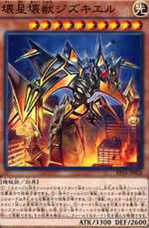 壊星壊獣ジズキエル N [EP16-JP026]