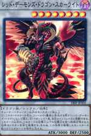 レッド・デーモンズ・ドラゴン・スカーライト SR [18SP-JP305]