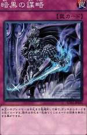 暗黒の謀略 N [SD21-JP031]
