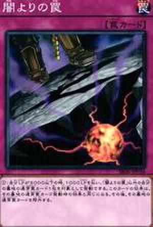 闇よりの罠 N [SR06-JP036]