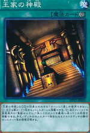 王家の神殿 N [DP17-JP039]
