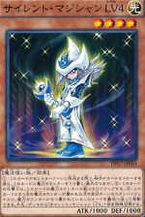 サイレント・マジシャン LV4 N [DP17-JP019]