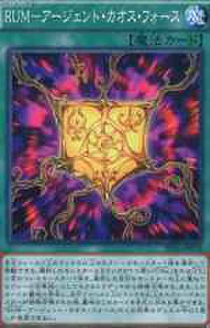 RUM-アージェント・カオス・フォース N [PP16]