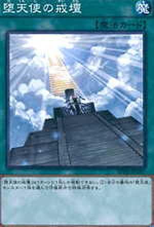 堕天使の戒壇 NP [SPDS-JP035]